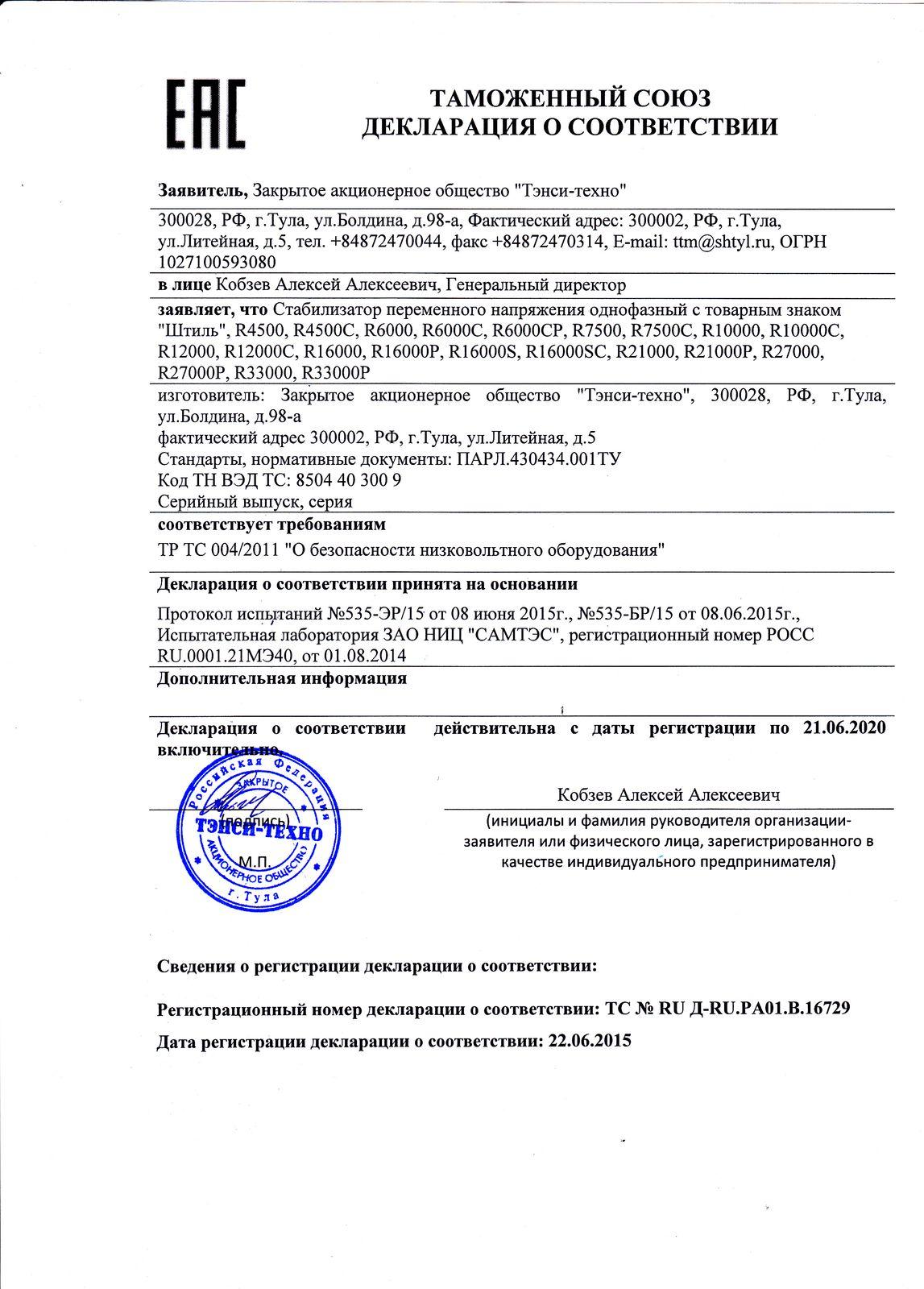 Код тнвэд стабилизатор напряжения генератор бензиновый hammer gnr5000